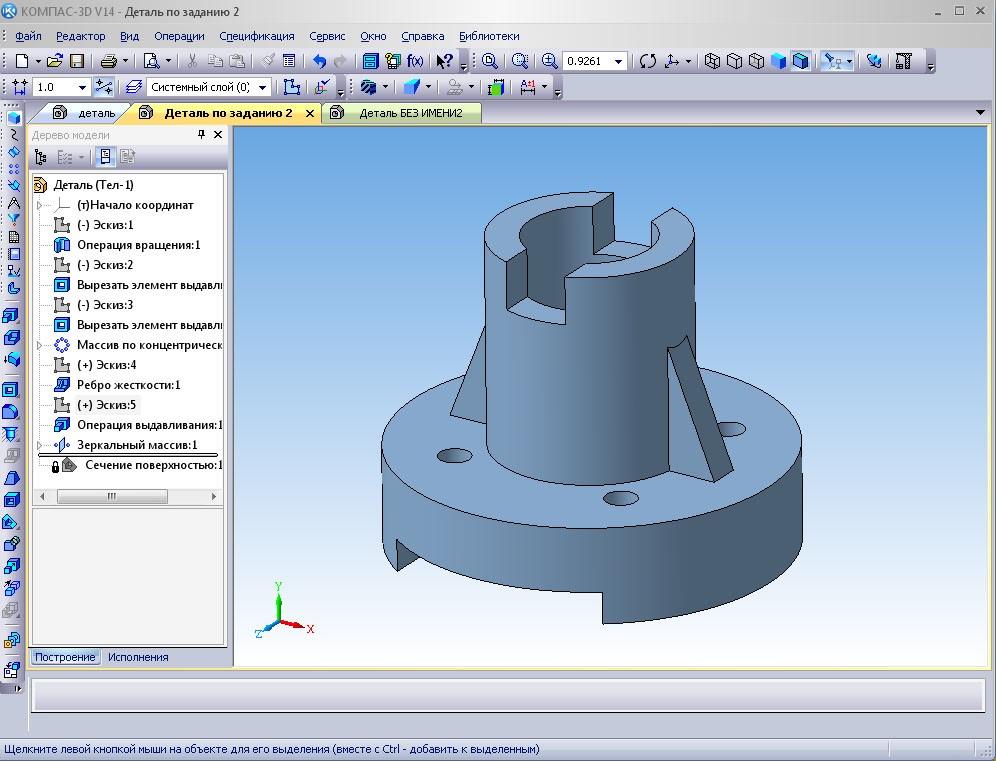 Программа КОМПАС 3D для 3д моделирования